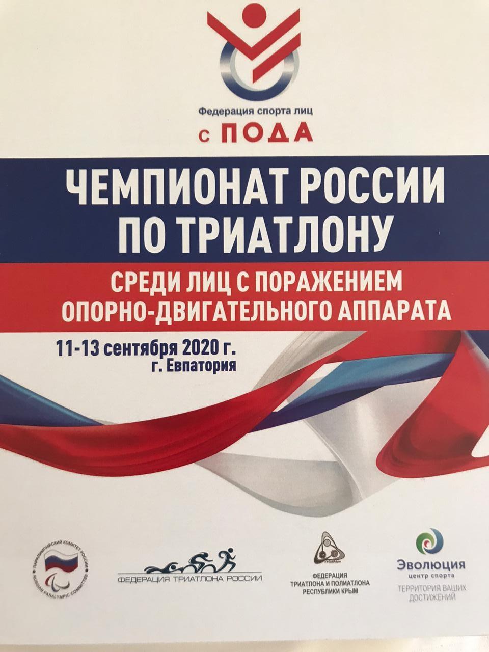 Всероссийская федерация спорта лиц с ПОДА в Евпатории проведет чемпионат России по паратриатлону