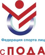 ВНИМАНИЮ СМИ!!! Стартовала аккредитация на Очередную отчетно-выборную Конференцию Всероссийской Федерации спорта лиц с ПОДА