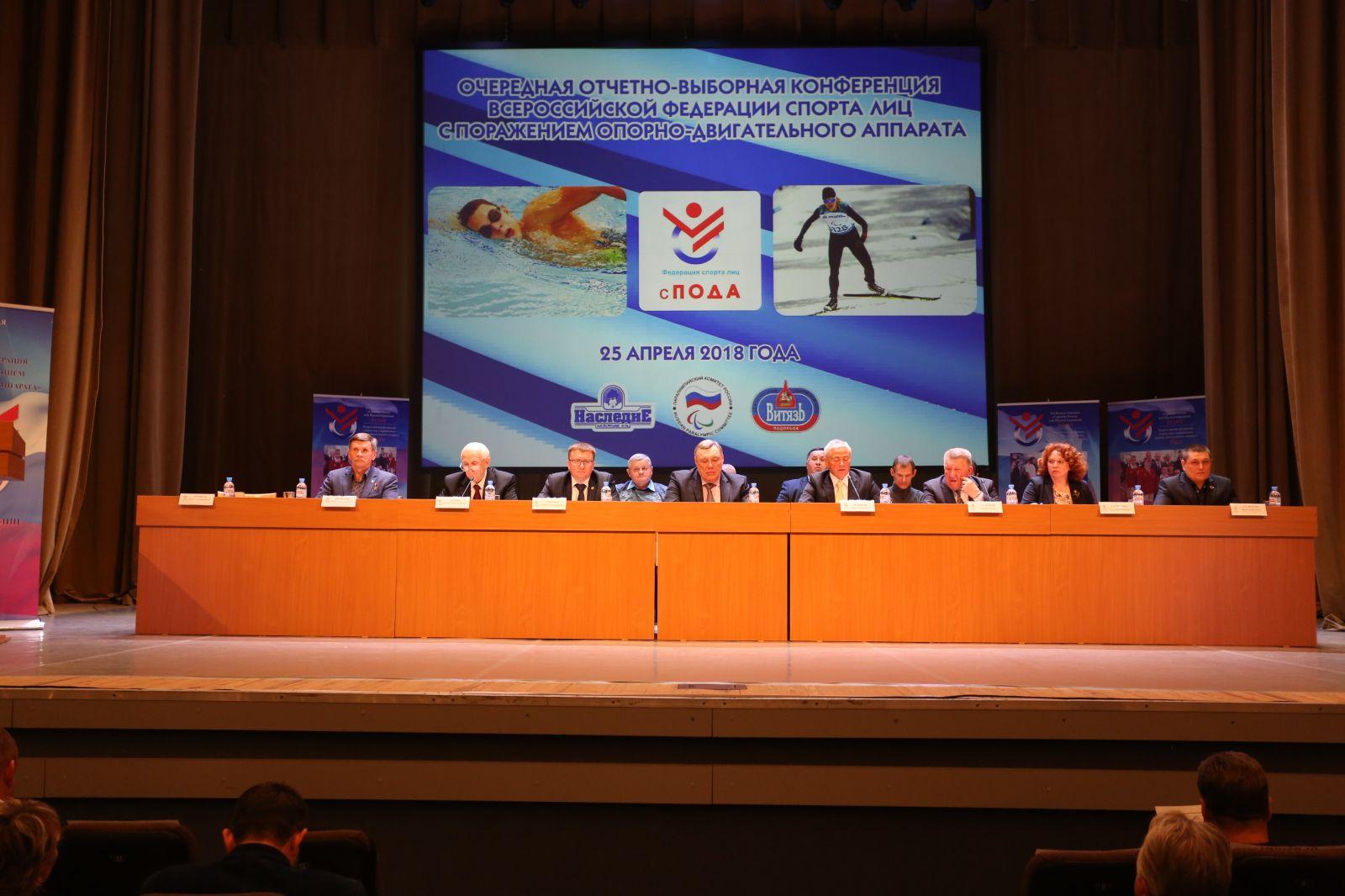 В г. Подольске начала работу очередная отчетно-выборная Конференция Всероссийской Федерации спорта лиц с ПОДА
