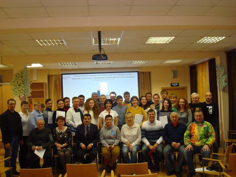 В г. Санкт-Петербурге прошел Всероссийский семинар спортивных судей по лыжным гонкам и биатлону спорта лиц с ПОДА