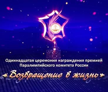 Смотрите телевизионную версию XI торжественной церемонии награждения премией Паралимпийского комитета России «Возвращение в жизнь»