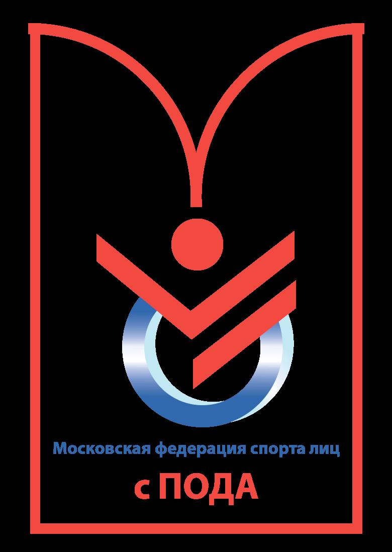 ПКР поздравляет Московскую федерацию спорта лиц с ПОДА с аккредитацией Москомспортом