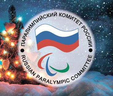 Поздравление Президента Паралимпийского комитета России В.П. Лукина с Новым 2016 годом
