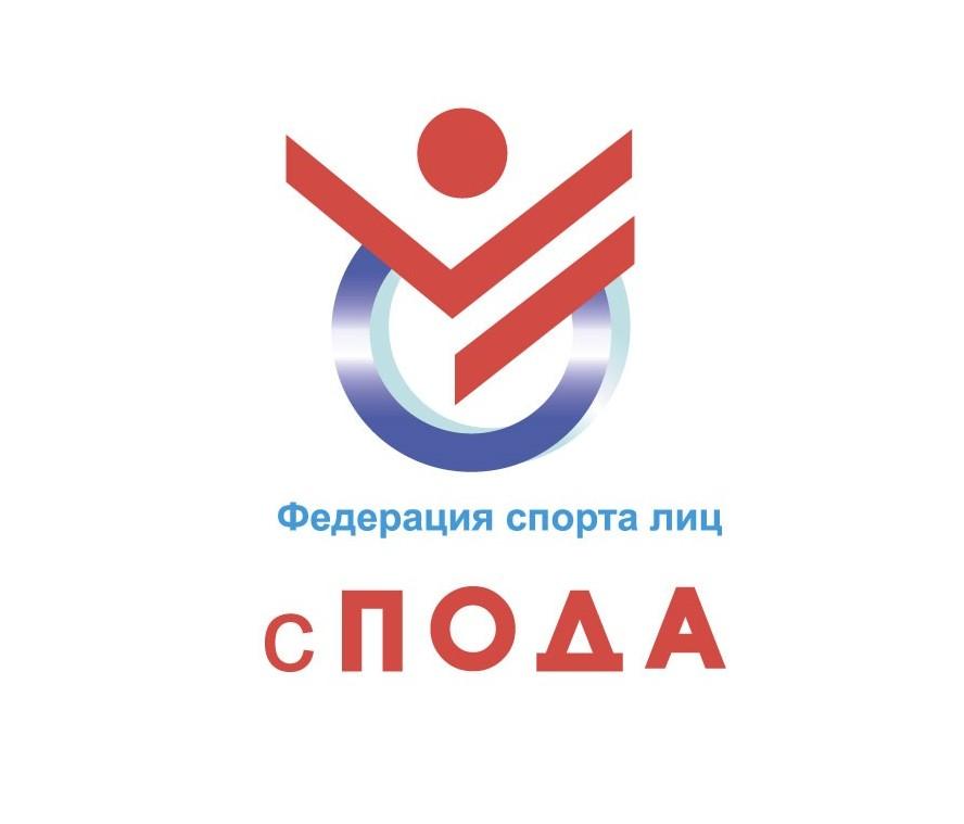 ПКР поздравляет Всероссийскую федерацию спорта лиц с ПОДА с вступлением в члены Европейской Федерации Футбола Ампутантов