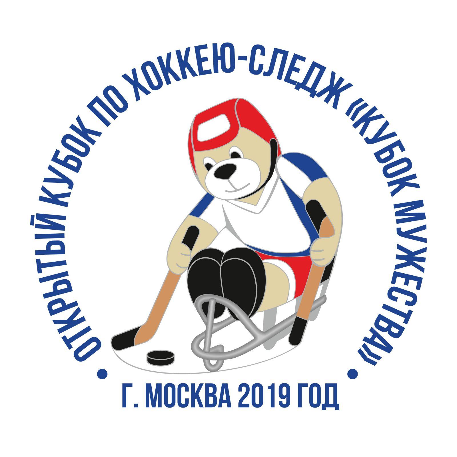 5 сильнейших следж-хоккейных клубов страны в Москве поведут борьбу за «Кубок Мужества»