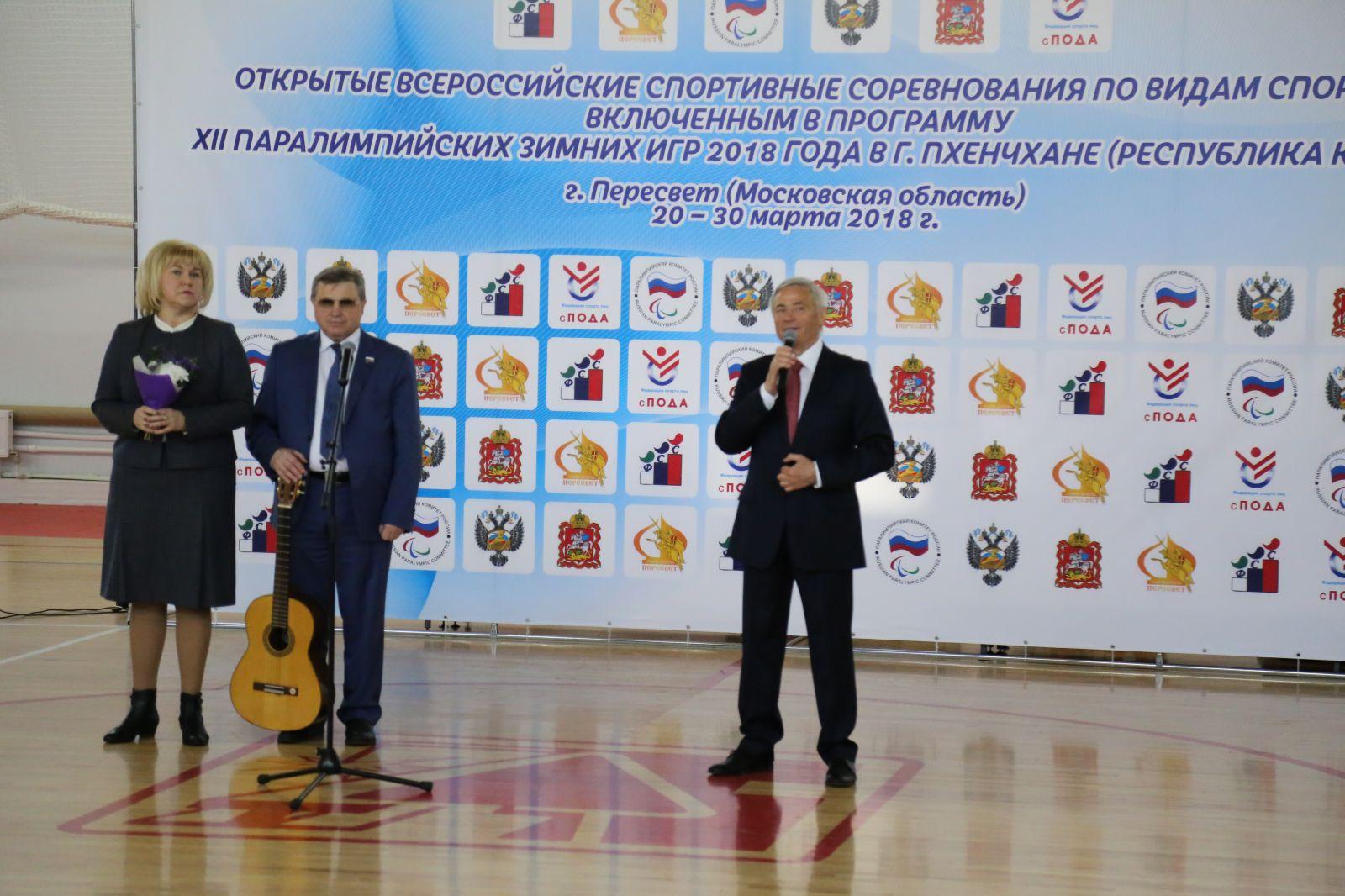 В г. Пересвет (Московская область) состоялись торжественная церемония закрытия Открытых Всероссийских соревнований по видам спорта, включенным в программу XII Паралимпийских зимних игр 2018 года в г. Пхенчхан (Республика Корея)