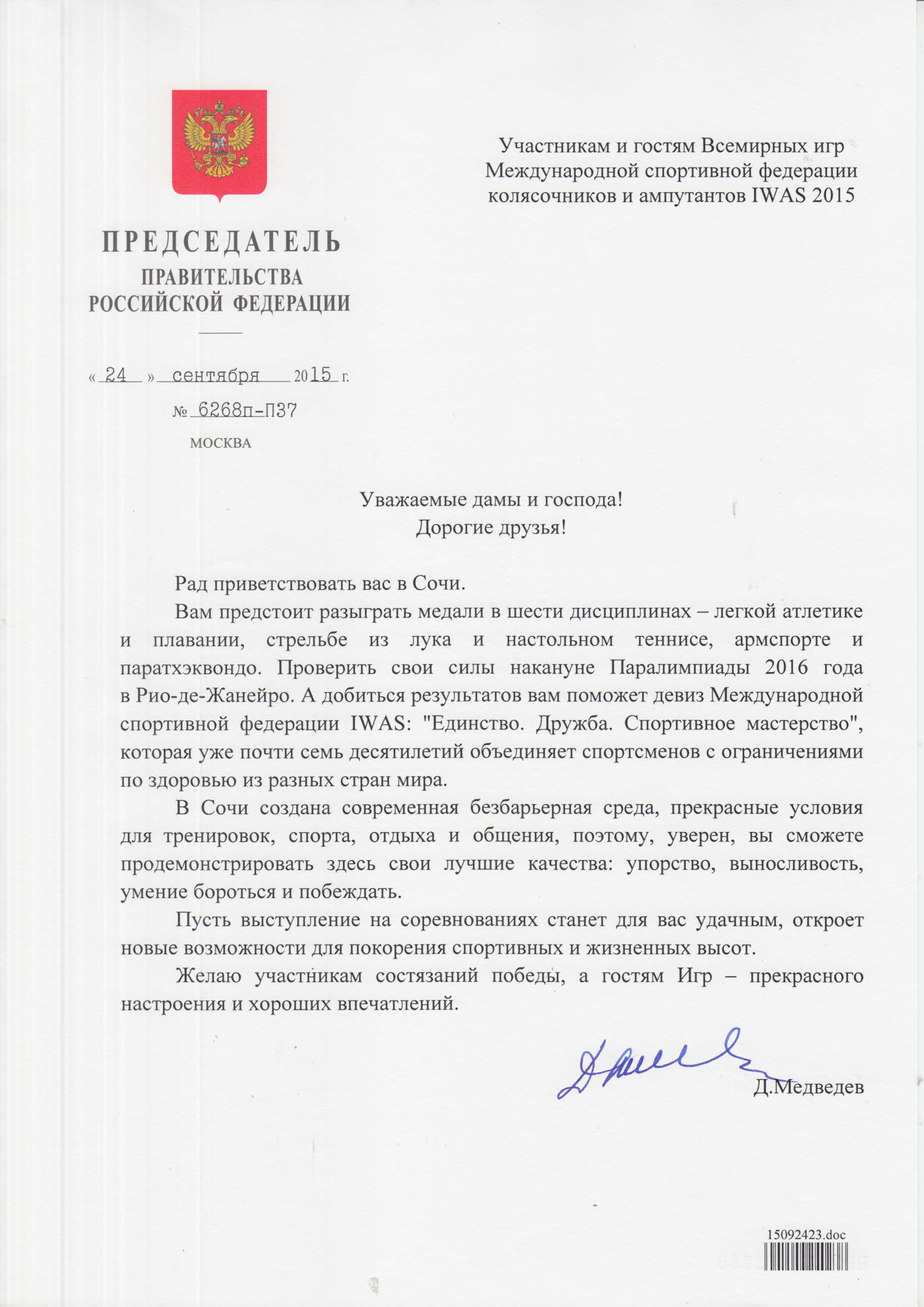 Приветствие участникам Всемирных игр IWAS Председателя Правительства РФ Д.А. Медведева