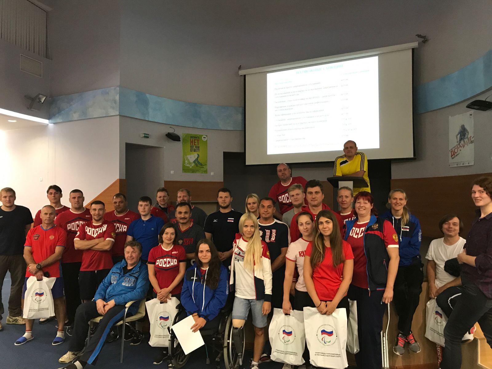 ПКР в г. Алексин (Тульская область) на РУТБ «ОКА» провел Антидопинговый семинар для членов сборных команд России по голболу спорта слепых (мужчины), следж-хоккею и волейболу сидя