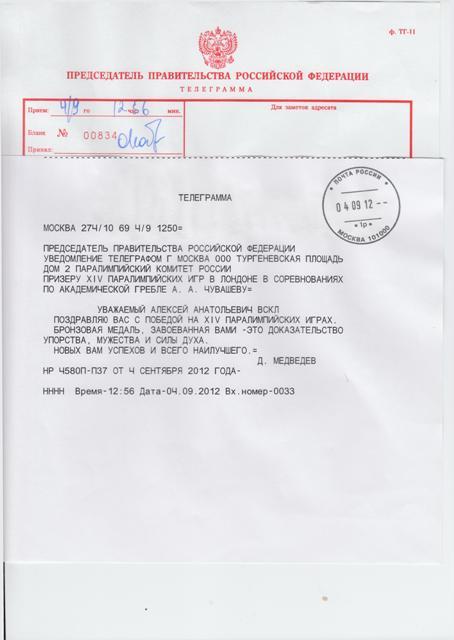 Председатель Правительства РФ Дмитрий Медведев направил  поздравительные телеграммы чемпионам и призерам Паралимпийских игр в Лондоне