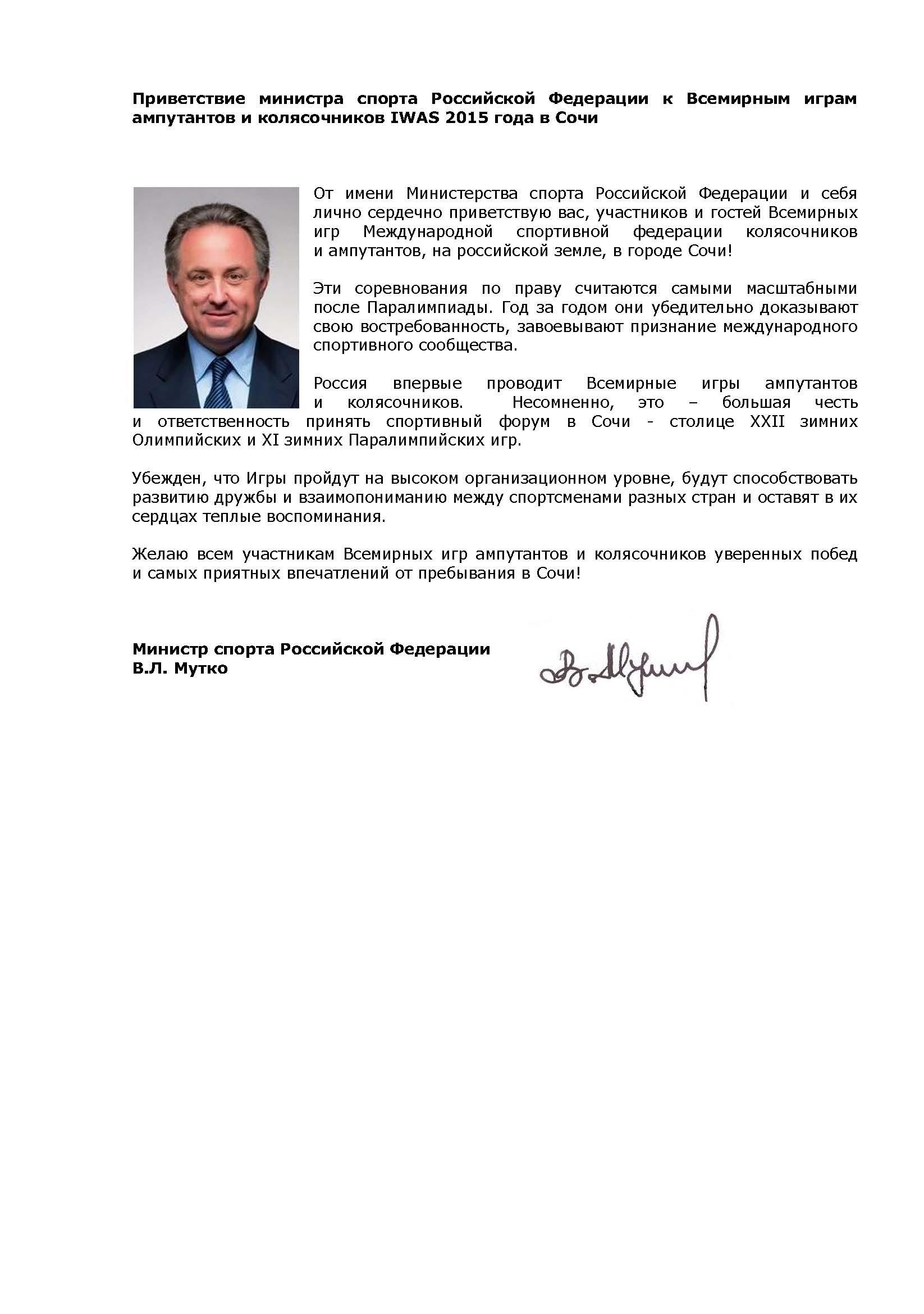 Приветствие участникам Всемирных игр IWAS Министра спорта РФ В.Л. Мутко