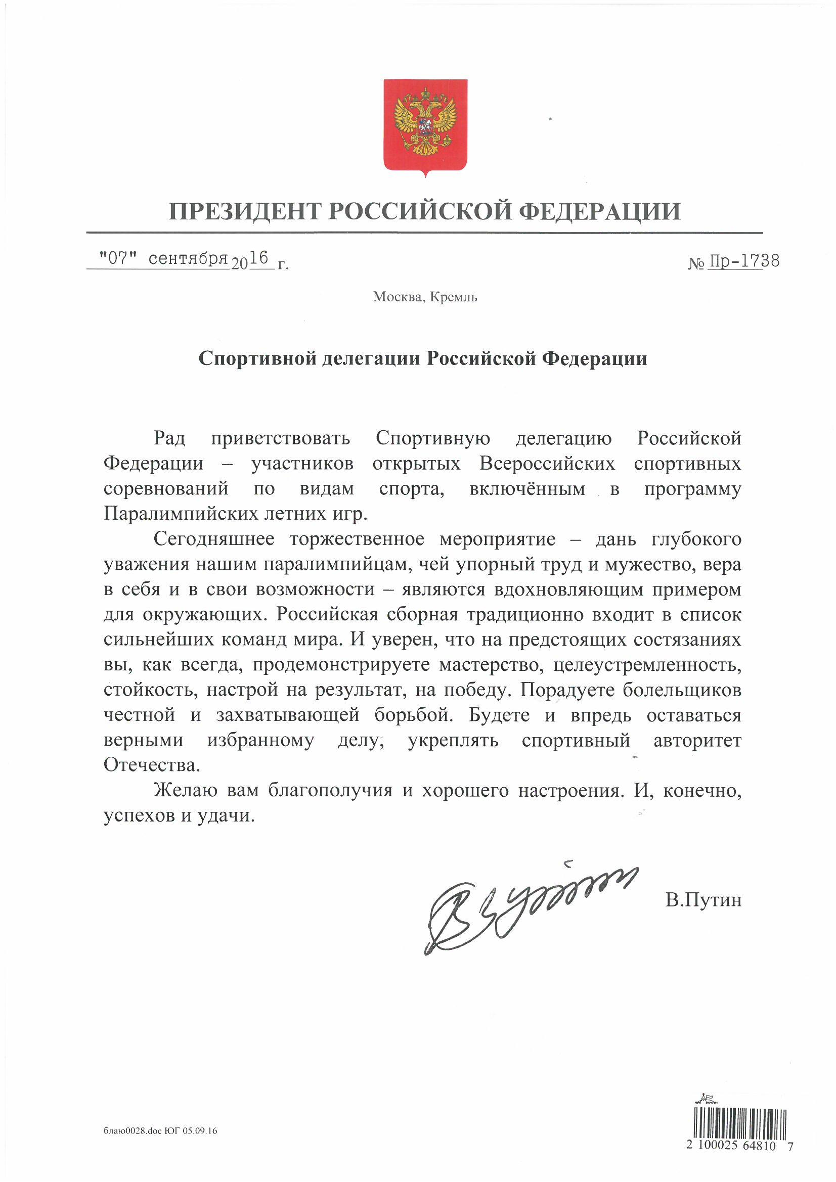 Приветствие Президента РФ В.В. Путина спортивной делегации РФ - участникам открытых Всероссийских соревнований по видам спорта, включенным в программу ПИ