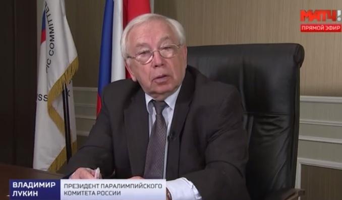 Президент ПКР В.П. Лукин телеканалу Матч ТВ о ситуации в паралимпийском спорте