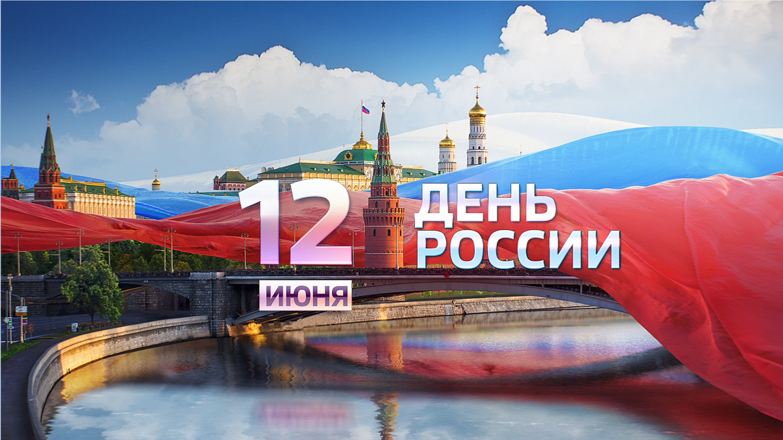 Паралимпийский комитет России поздравляет всех с государственным праздником - Днем России