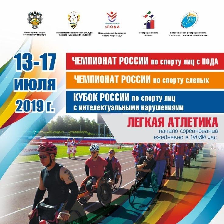 В Чебоксарах пройдут совместные соревнования легкоатлетов с ПОДА, нарушением зрения и интеллектуальными нарушениями