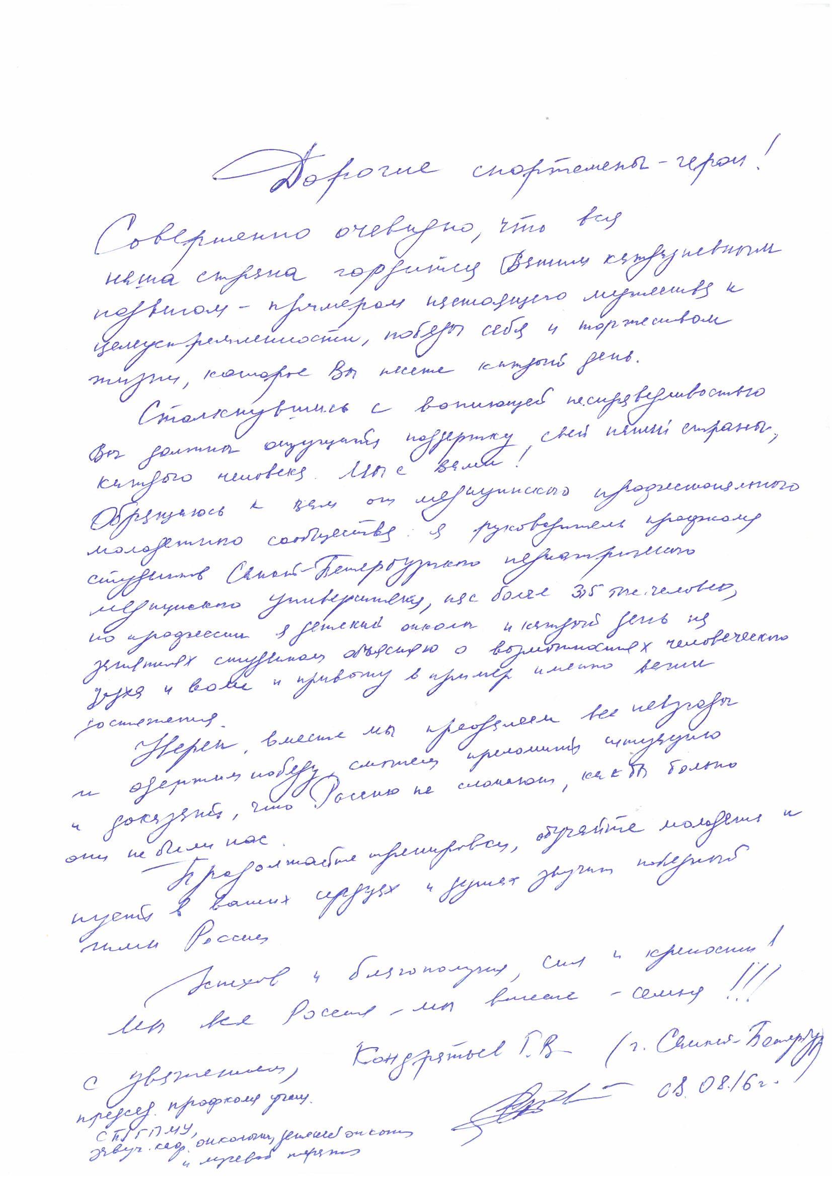 ПКР получил письма в поддержку паралимпийской сборной команды России от участников Всероссийского молодежного образовательного форума «Территория смыслов» на Клязьме