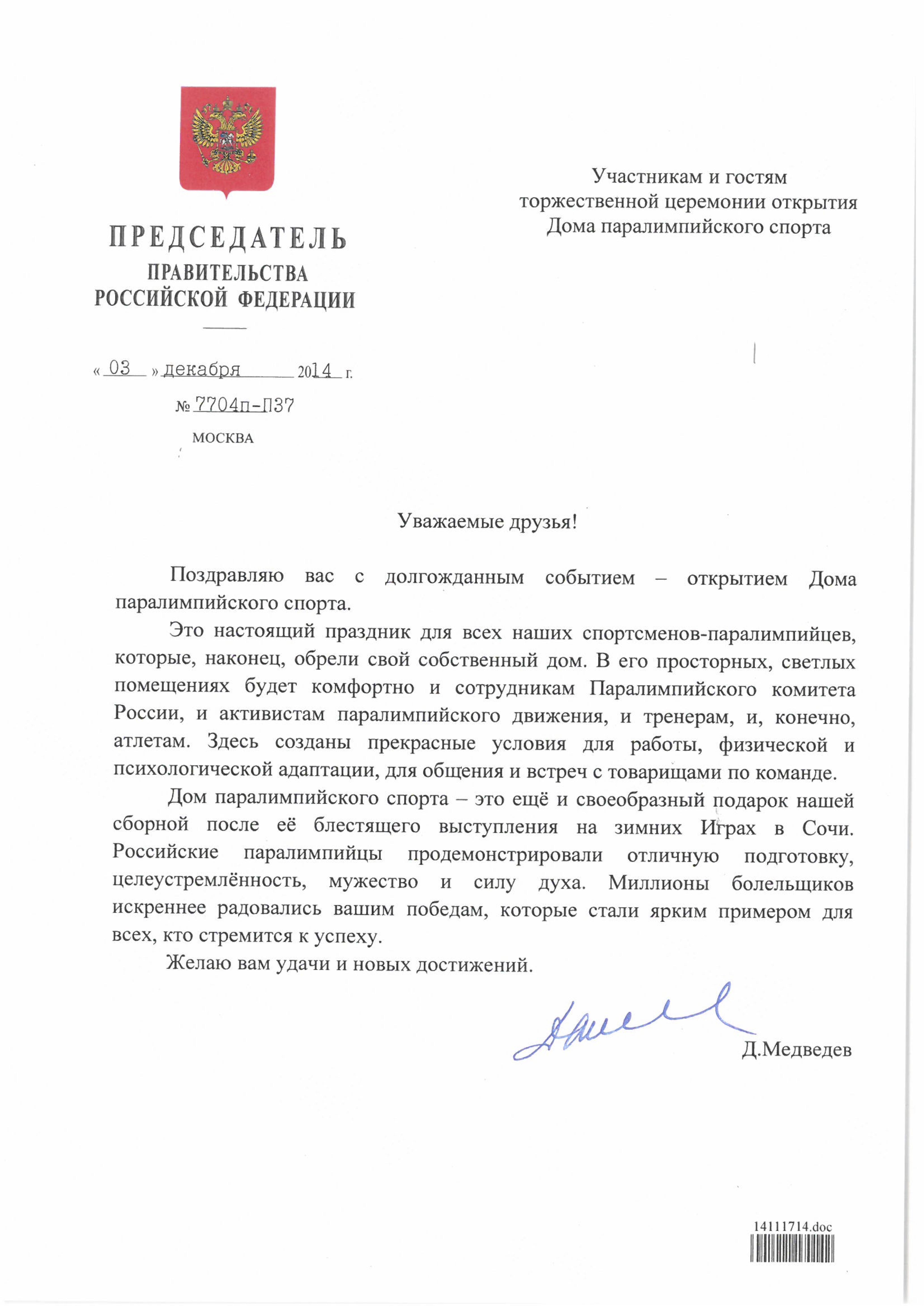 Председатель Правительства Российской Федерации Д.А. Медведев поздравил с открытием Дома паралимпийского спорта