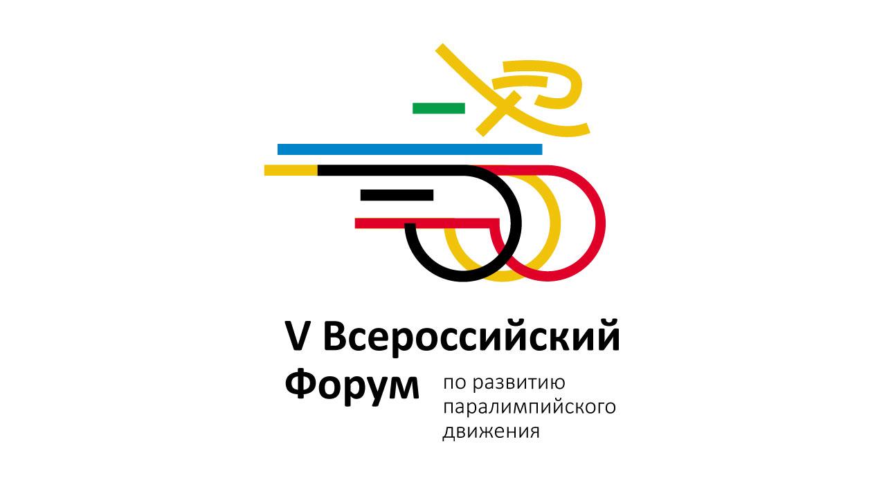 С 25 по 27 февраля 2020 года в г. Ханты-Мансийске ПКР при поддержке Губернатора Ханты-Мансийского автономного округа-Югры проведет V Всероссийский форум по развитию паралимпийского движения в Российской Федерации