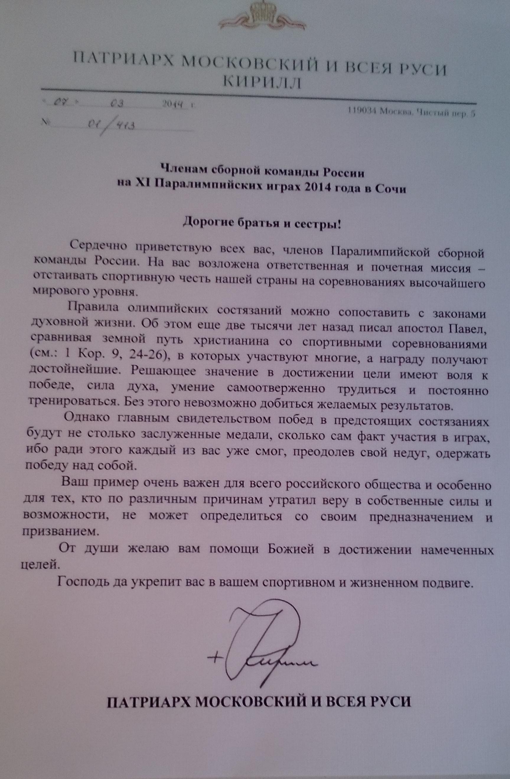 Патриарх Московской и Всея Руси Кирилл направил свое напутствие членам сборной команды России на XI Паралимпийских зимних играх 2014 года в г. Сочи