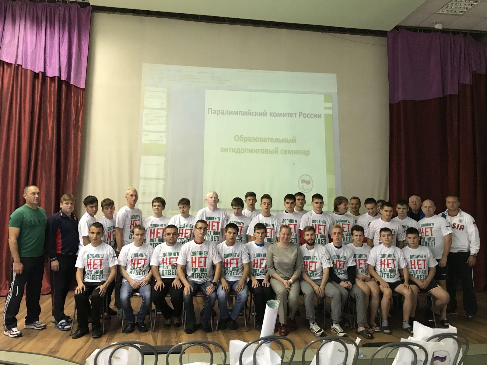 ПКР в Московской области провел Антидопинговый семинар для членов сборной команды России по мини-футболу 5х5 (класс В1, тотально-слепые)