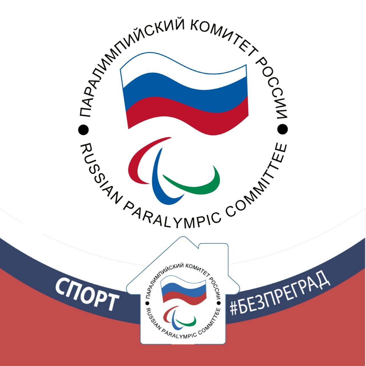 ПКР создал специальную рамку «Спорт #БезПреград» для социальных сетей
