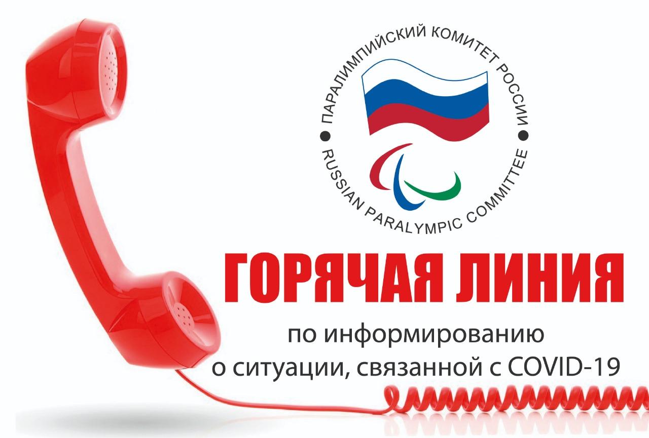 ПКР запустил горячую линию по информированию о ситуации, связанной с пандемией коронавируса, а также по вопросам подготовки сборных команд России к летним и зимним Паралимпийским играм