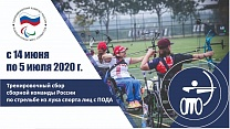 #trainingtogether with the Russian National Para Archery Team among PI Athletes