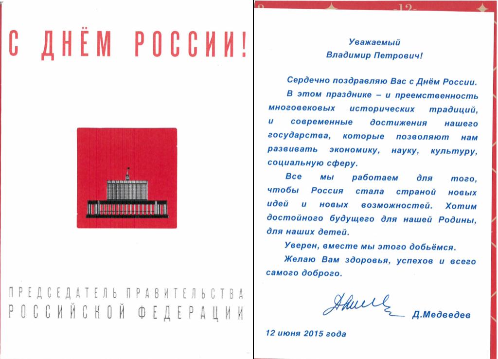 Поздравление с днем россии от медведева