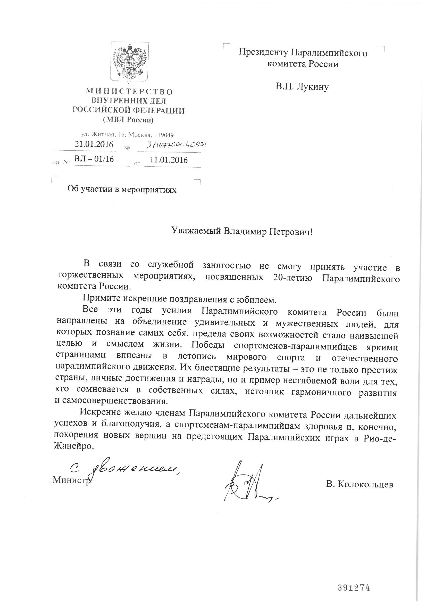 Министр внутренних дел Российской Федерации В.А. Колокольцев поздравил Паралимпийский комитет России с 20-летием