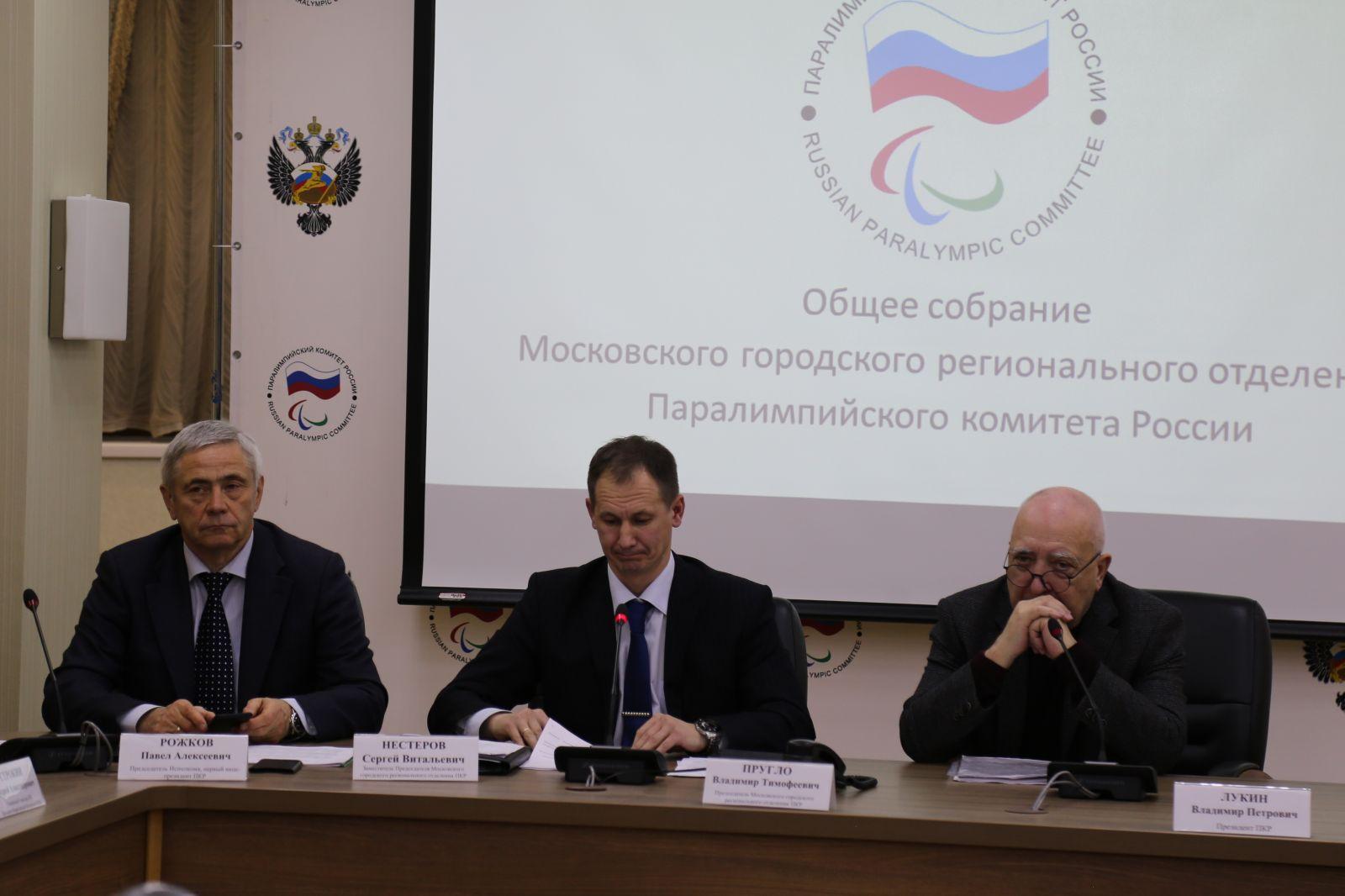 Руководители ПКР приняли участие в общем собрании Московского городского регионального отделения ПКР