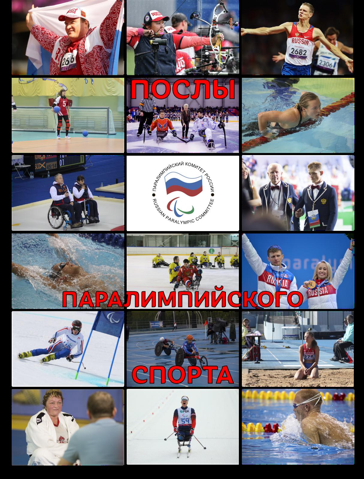 Паралимпийский комитет России представляет Послов паралимпийского спорта
