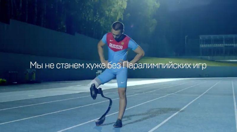 Мы не станем хуже без Паралимпийских игр, но Паралимпийские игры станут!
