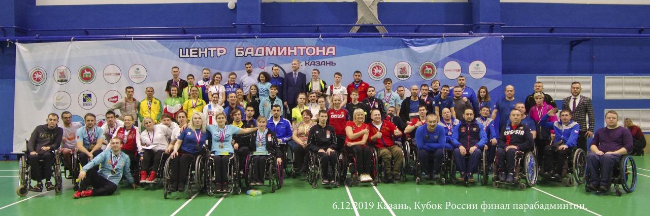 В Казани завершился 3-й (финальный) этап Кубка России по пара-бадминтону