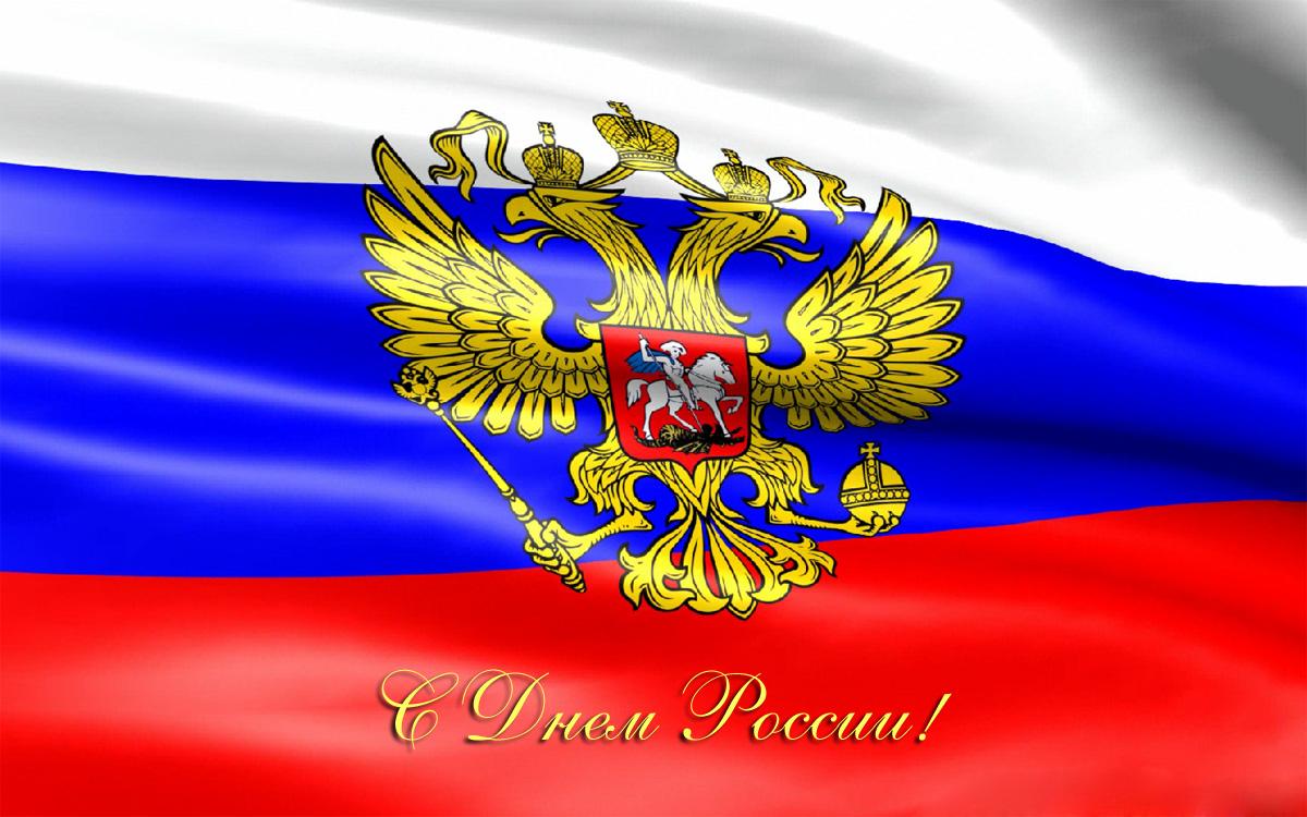Поздравление президента ПКР В.П. Лукина с Днем России
