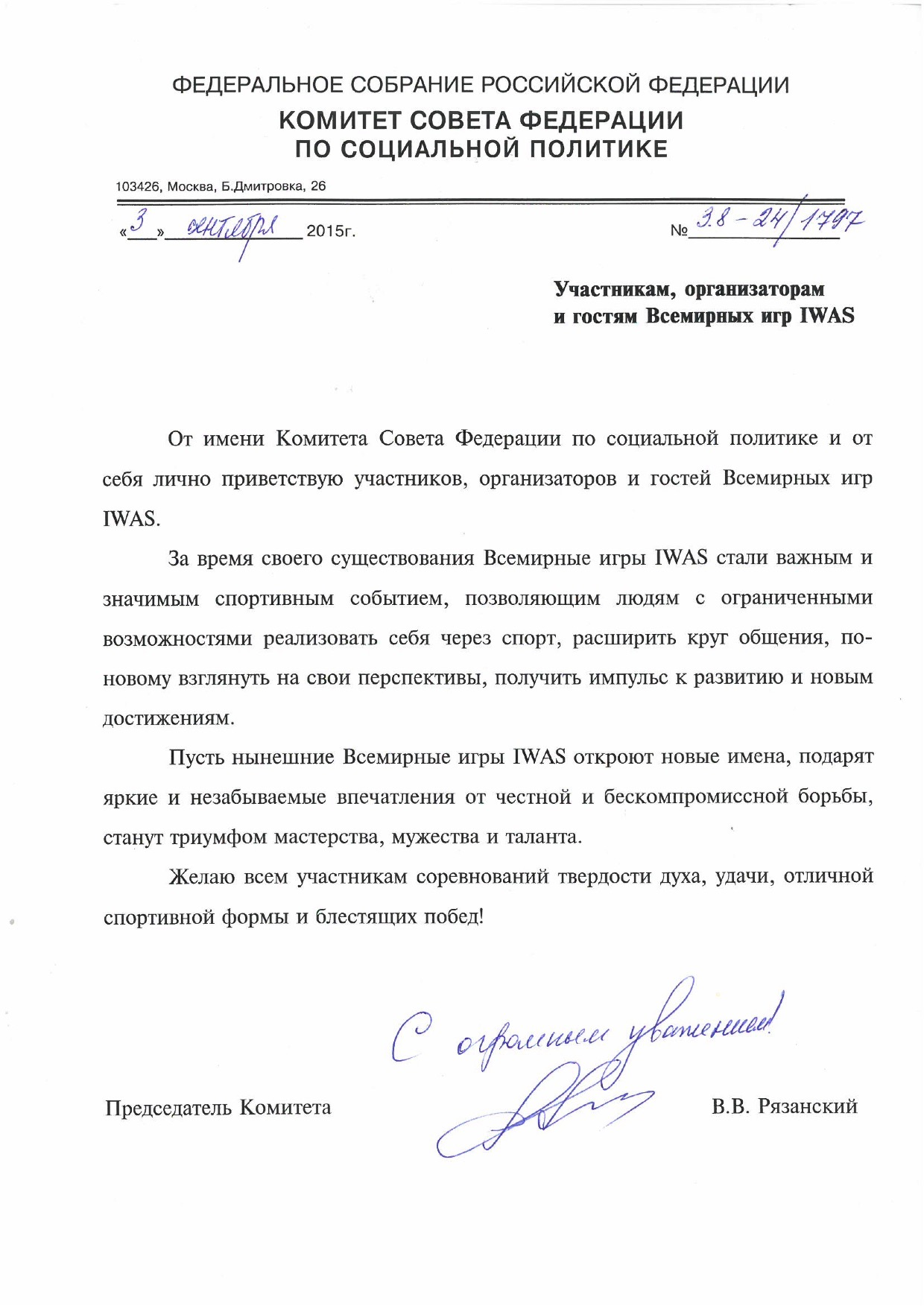 Приветствие участникам Всемирных игр IWAS Председатель Комитета Совета Федерации по социальной политике В.В. Рязанского