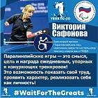 "V. Safonova: ""The Paralympic Games are the essence, purpose and reward of hard and exhausting daily training! This is an opportunity to show your hard work, to show your character, to realize yourself as a person! """