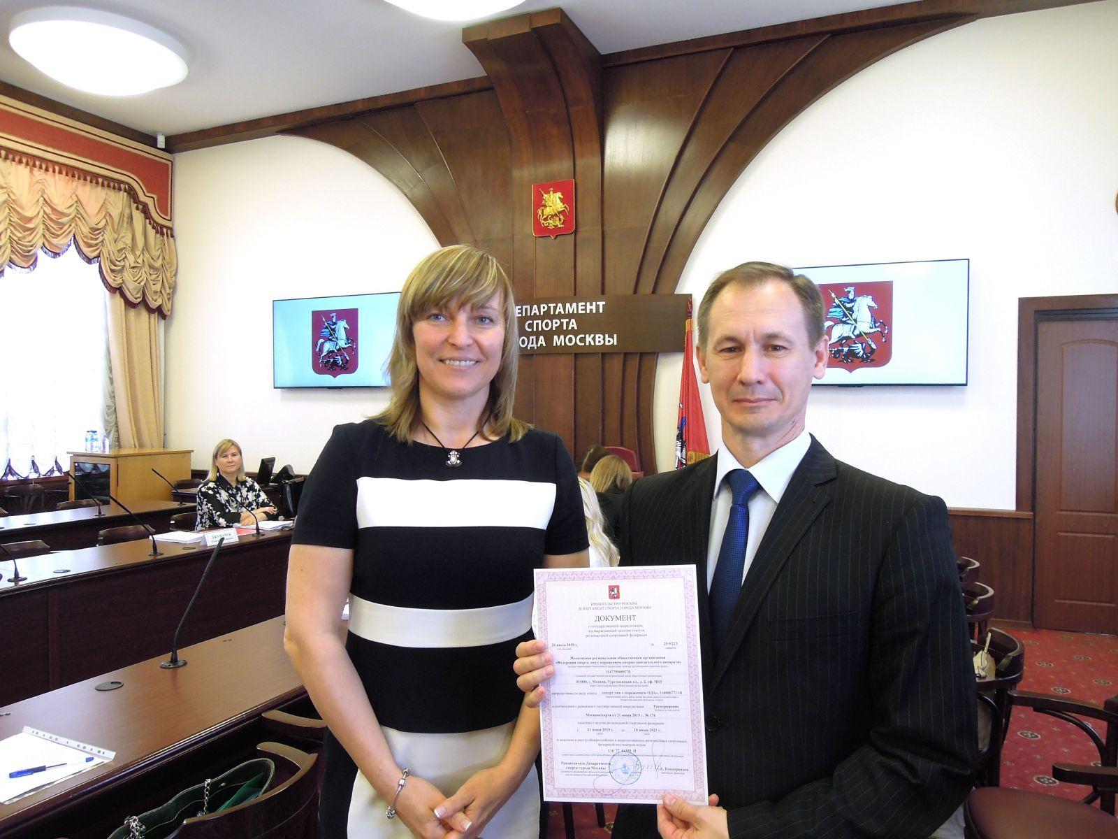 ПКР поздравляет Московскую федерацию спорта лиц с ПОДА с получением документа об аккредитации Москомспортом