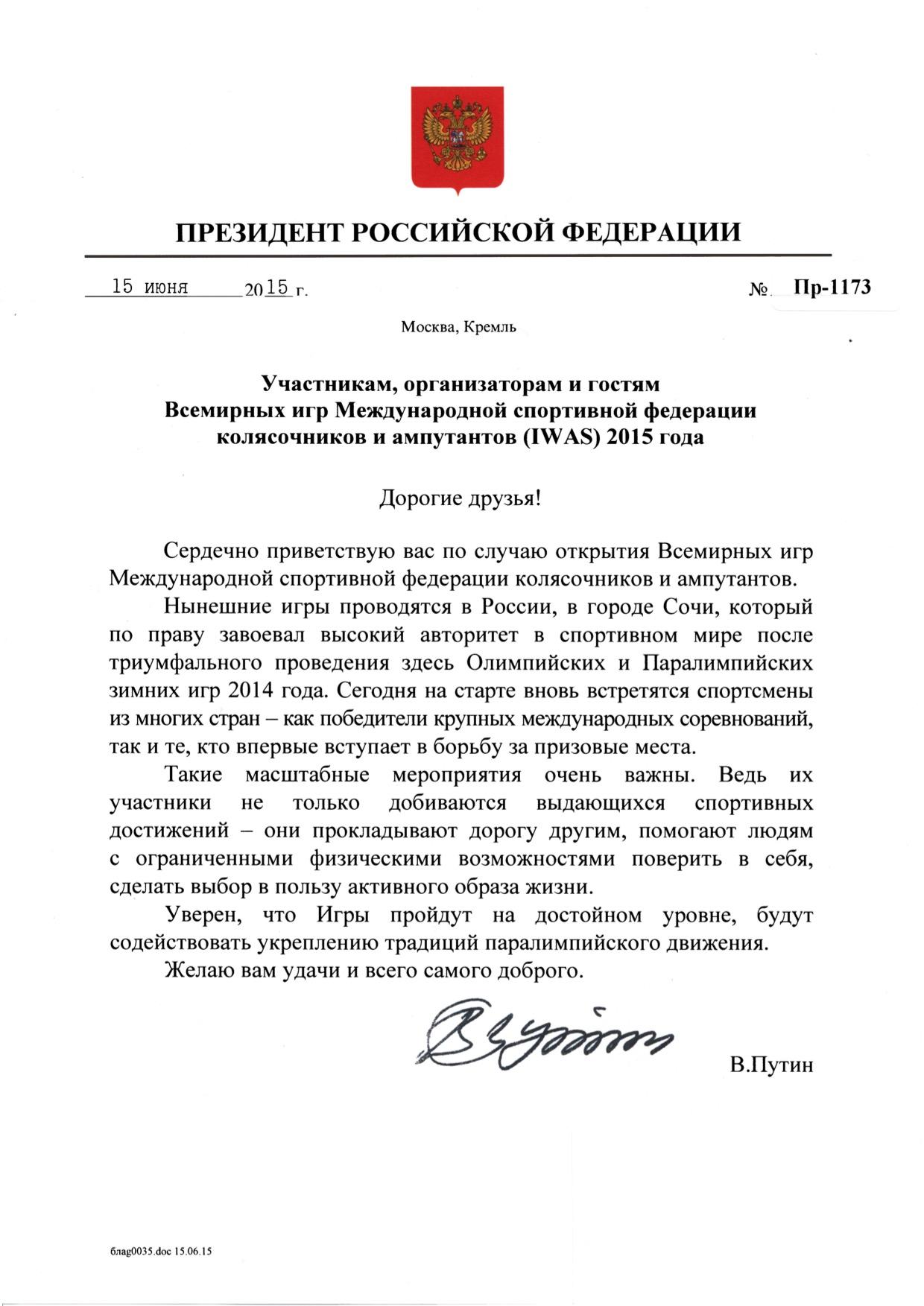 Приветствие участникам Всемирных игр IWAS Президента Российской Федерации В.В. Путина