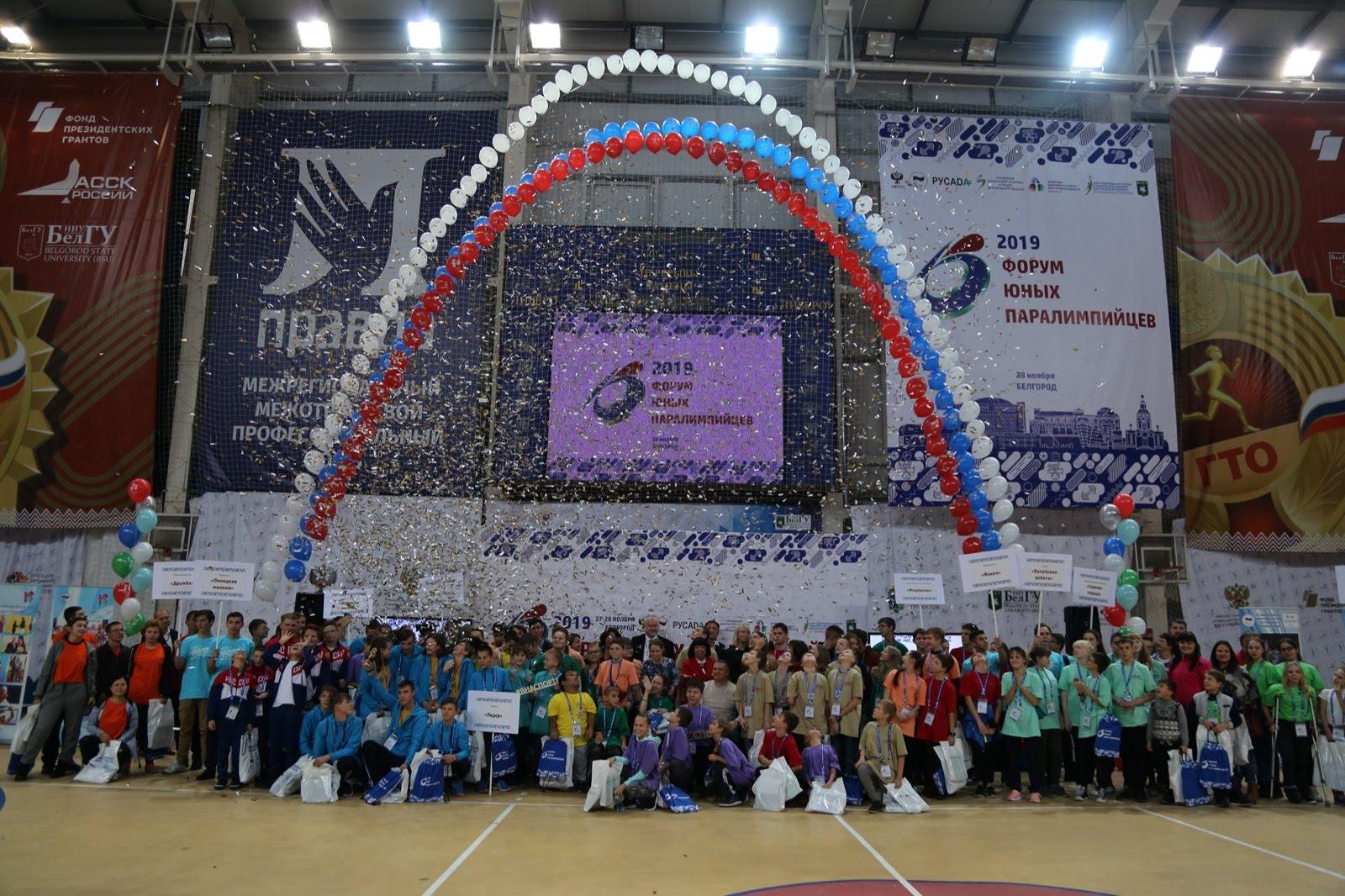 В Белгороде ПКР совместно с РУСАДА, региональным Минспортом и Федерацией адаптивного спорта Белгородской области провели Форум юных паралимпийцев