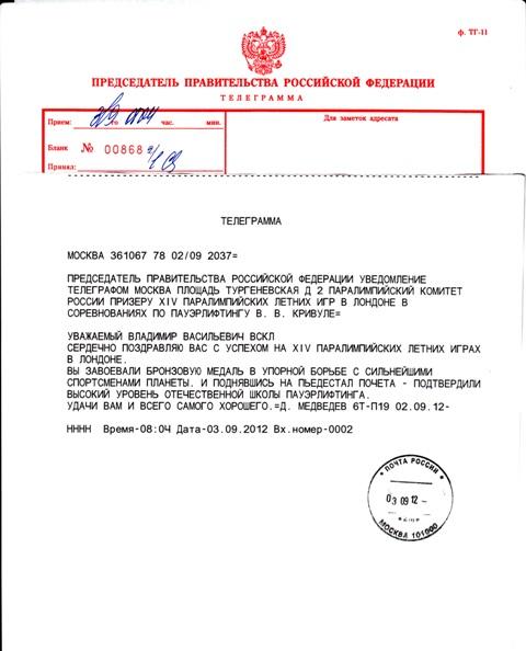 Председатель Правительства Российской Федерации Дмитрий Медведев направил поздравительные телеграммы победителям Паралимпийских игр в Лондоне