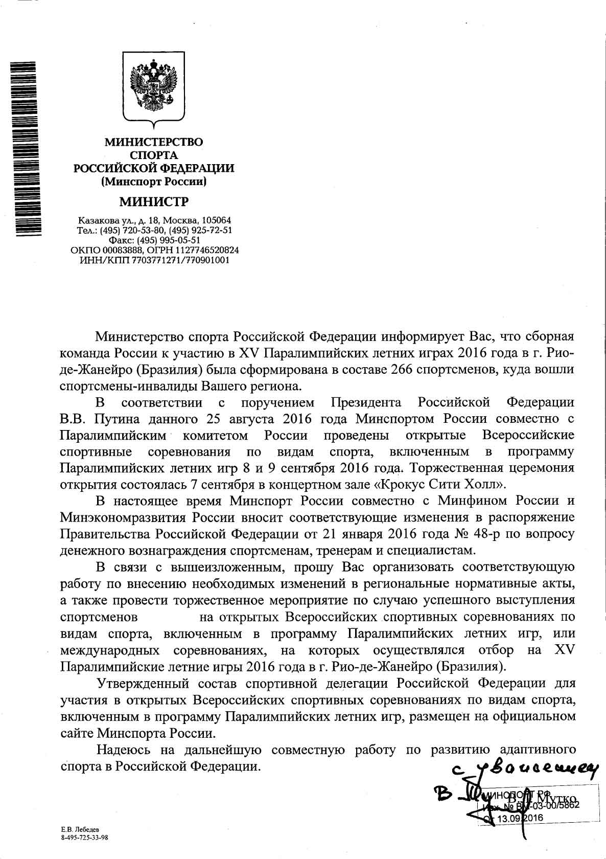Министр спорта РФ В.Л. Мутко направил руководителям субъектов Российской Федерации письмо о поддержке спортсменов сборной команды России