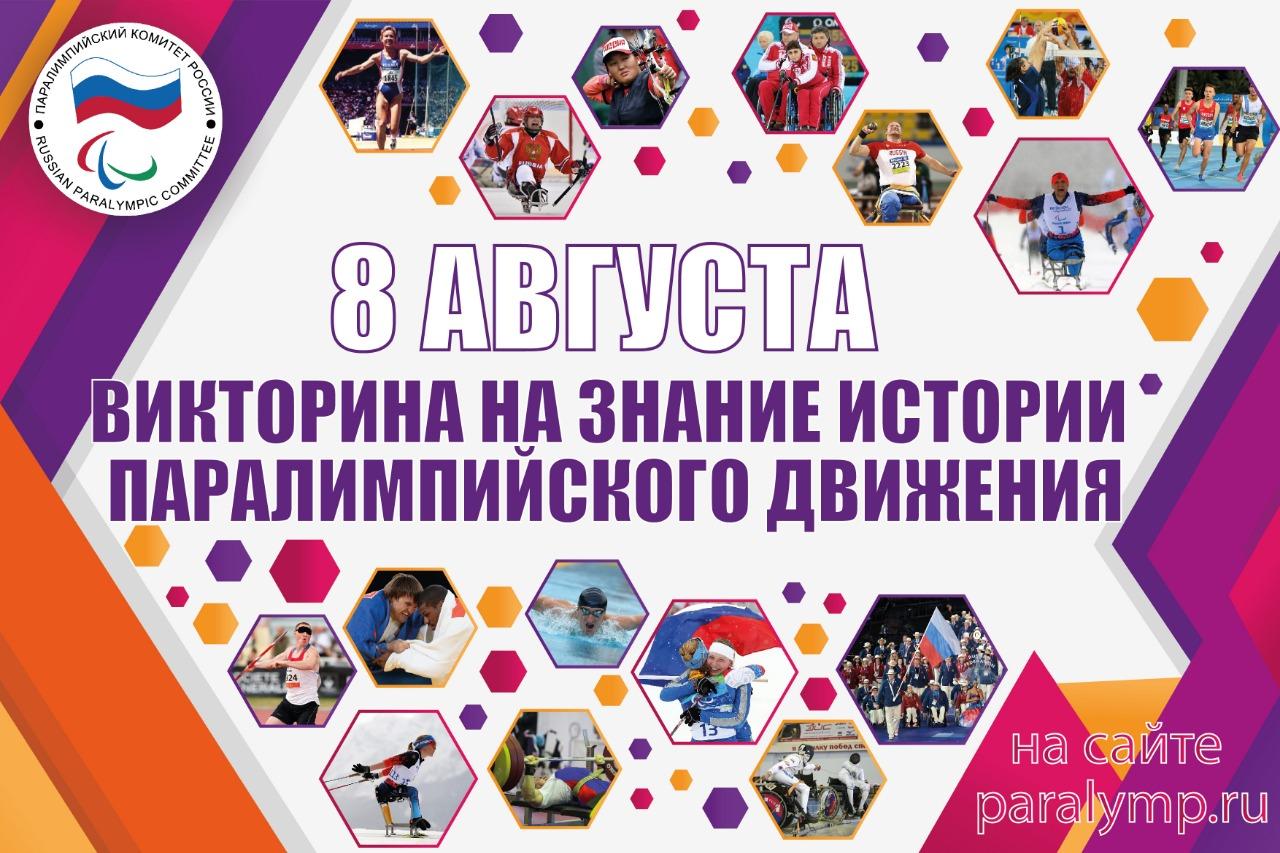 8 августа, в рамках празднования Дня физкультурника, Паралимпийский комитет России проведет викторину на знание истории паралимпийского движения