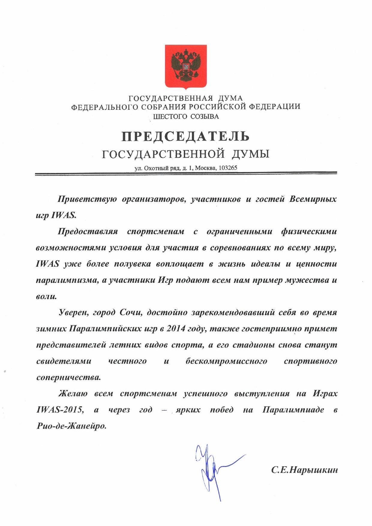 Приветствие участникам Всемирных игр IWAS Председателя Государственной думы Федерального собрания Российской Федерации С.Е. Нарышкина