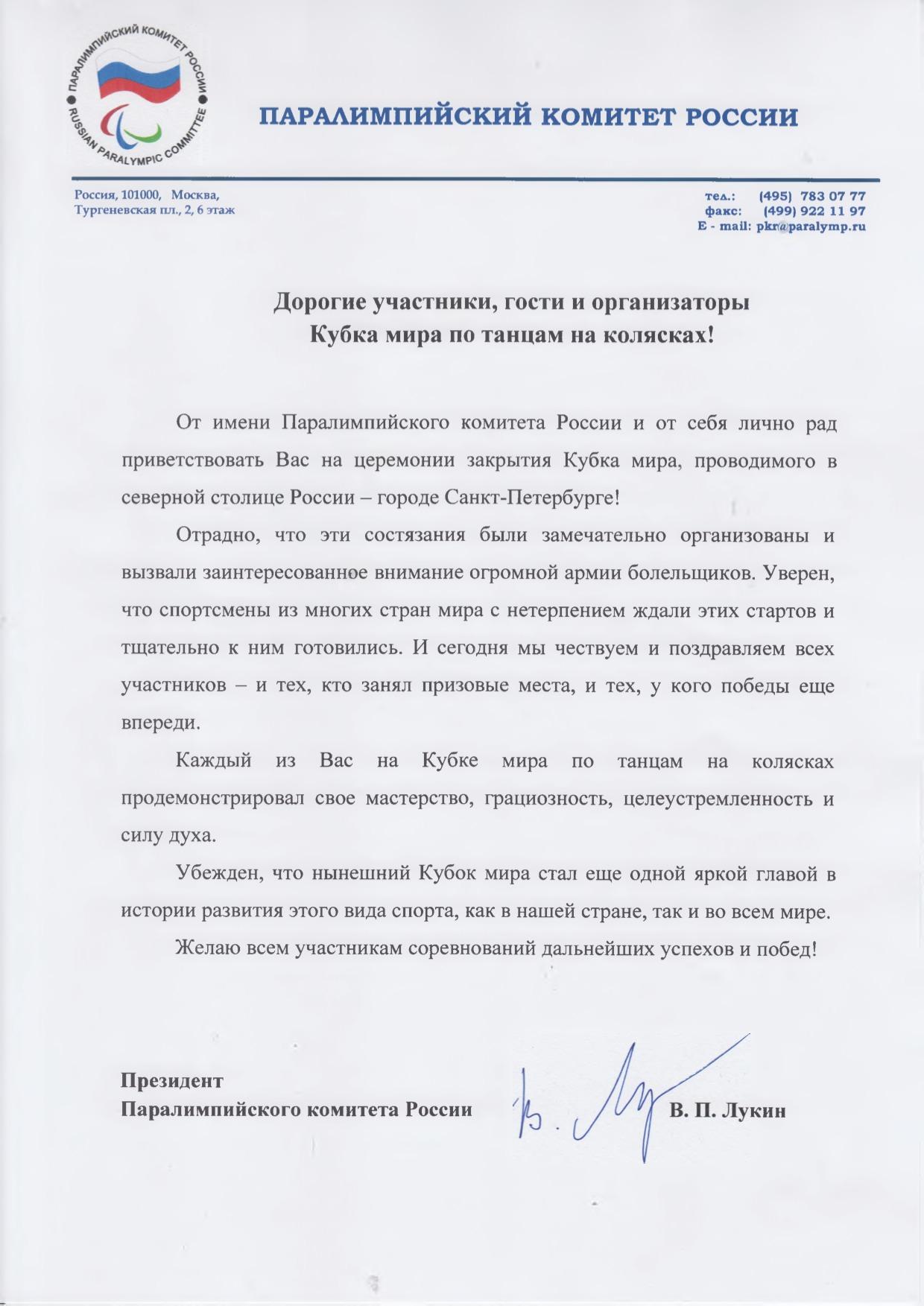Президент ПКР В.П.Лукин  направил приветственный адрес по случаю торжественной церемонии закрытия Кубка мира - Кубка Континентов по танцам на колясках