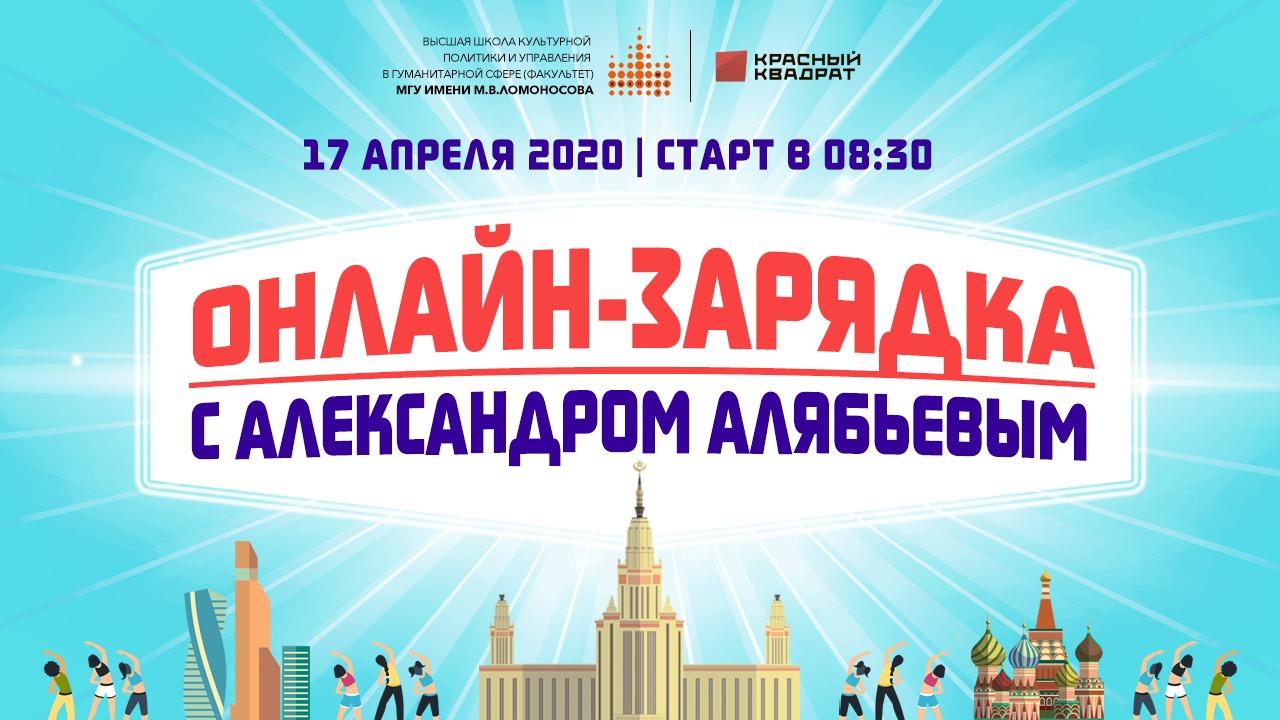 17 апреля в 8:30 бронзовый призер Паралимпийских игр по горнолыжному спорту лиц с ПОДА Александр Алябьев проведет утреннюю зарядку