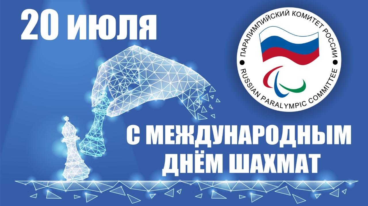 Паралимпийский комитет России поздравляет всех с международным днем шахмат