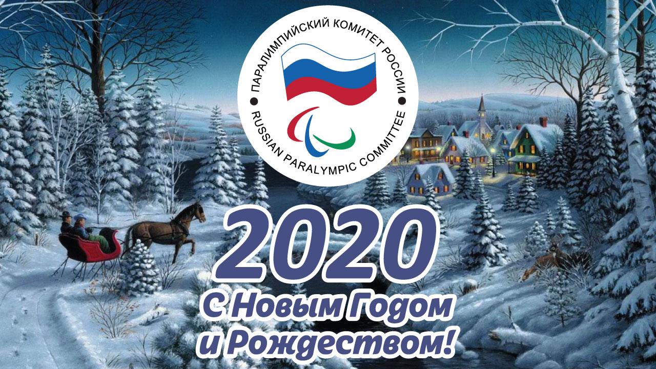 Поздравление президента ПКР В.П. Лукина с Новым 2020 годом