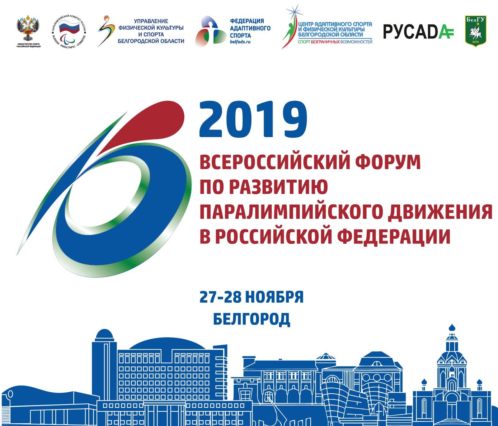27-28 ноября 2019 года в г. Белгороде ПКР, Белгородская федерация адаптивного спорта совместно с РАА «РУСАДА» проведут Всероссийский форум по развитию паралимпийского движения в Российской Федерации