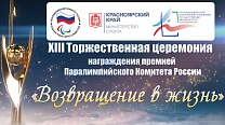The 13th Return to Life Award Ceremony was held in Krasnoyarsk