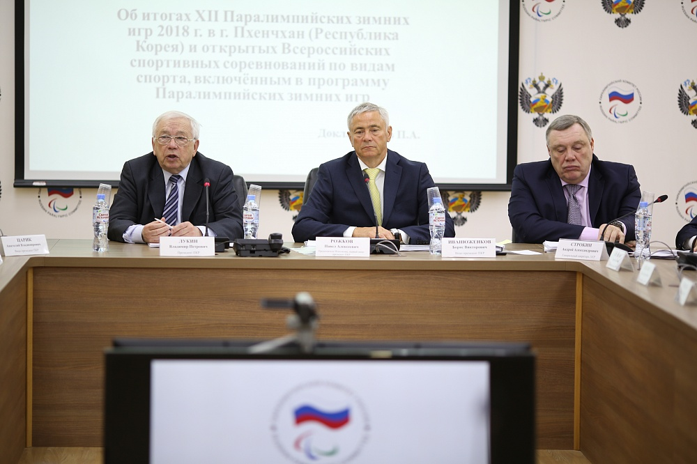 В офисе Паралимпийского комитета России президент ПКР В.П. Лукин провел заседание Исполкома ПКР