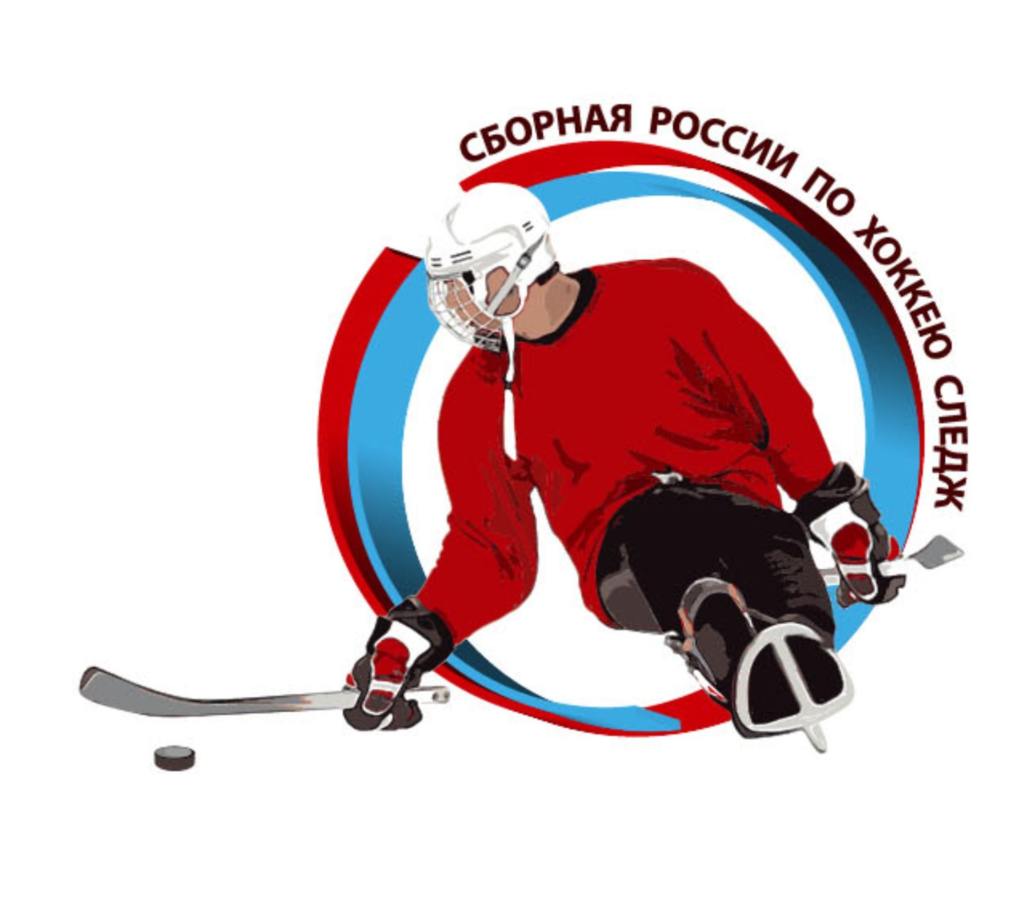Чемпионат России по хоккею-следж откроется 18 октября в Тульской области